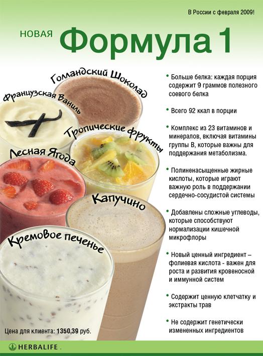 как приготовить протеиновый коктейль herbalife